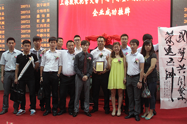 June, 25th, 2014 YSE's head company become a public company in Shanghai