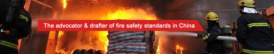 The advocator & drafter of fire safety standards in China.